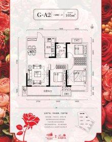 G-A2 105平米三室户型