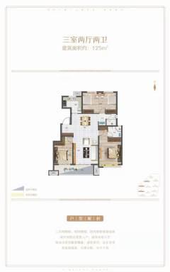 (东区)和昌·紫云府3室2厅2卫97m²毛坯房