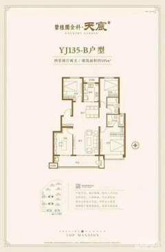 (东区)碧桂园·金科天宸4室2厅2卫134m²毛坯房